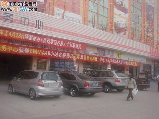 走进东莞tt汽车服务中心高清图片