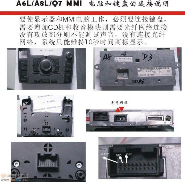 奥迪a6l a8l q7音响光纤网络和键盘的连接线路图 原车屏升高清图片