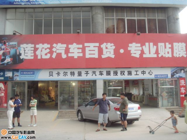 东营莲花汽车装潢 高清图片