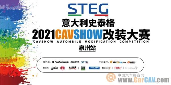 广州橡树再度携手CarCAV,意大利史泰格杯2021CAVS
