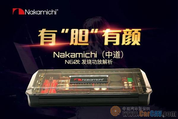 """有""""胆""""有颜 Nakamichi中道N60t发烧功放解析"""