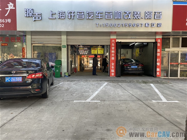 上海松江區源聲汽車音響
