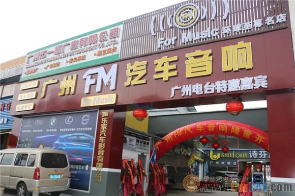 调音大师黄炜炳主理 广州FM汽车音响总店盛大开业