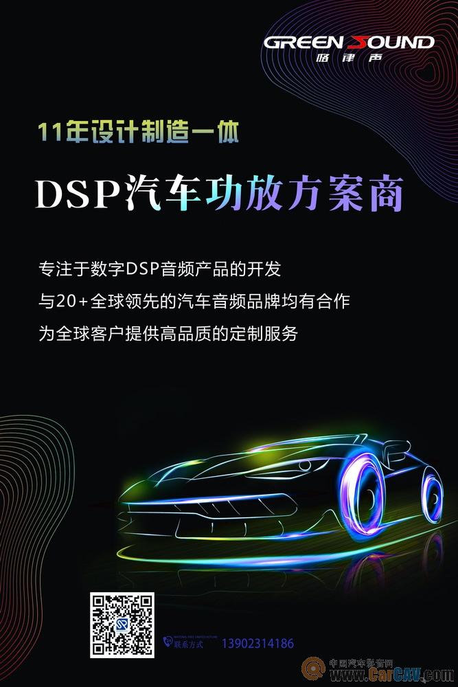 汽车音响品牌商,为什么可以选择格律声DSP音频处