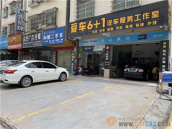 惠州6+1汽车音响