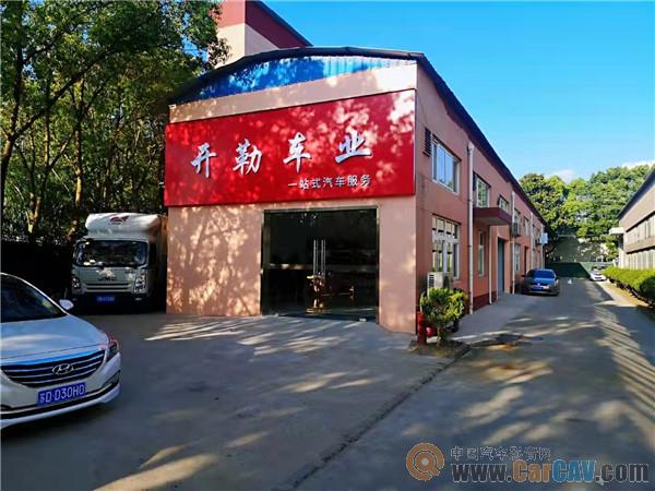 上海嘉定区开勒车业汽车音响