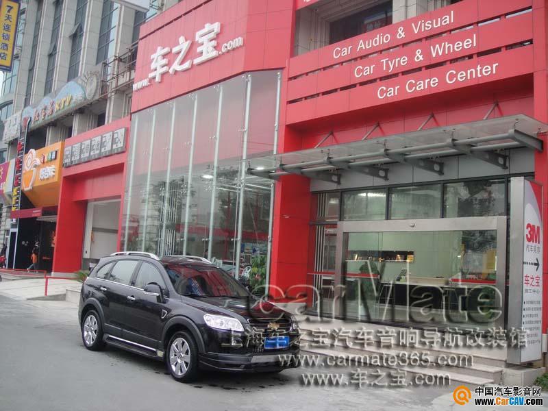 上海车之宝汽车音响改装 雪佛兰科帕奇音响改装 汽车影音高清图片