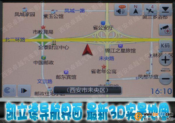 西安卓越影音 雪铁龙世嘉安装紫光龙航导航实拍大片 2高清图片