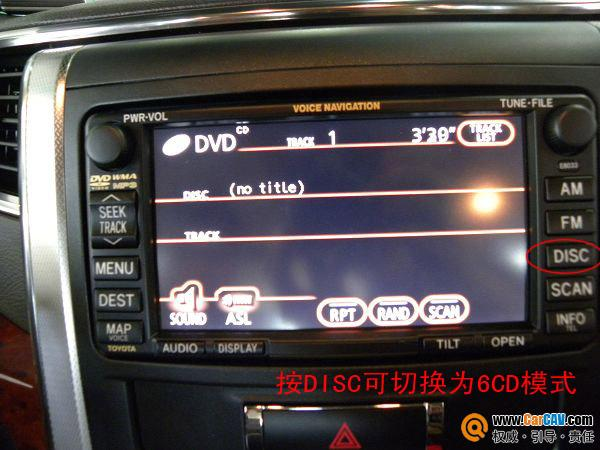 阳光醒记 丰田阿尔法加装6碟盒 让享受升级6倍 汽车影音网论坛 汽车音高清图片