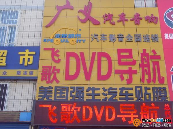 大庆广义汽车音响