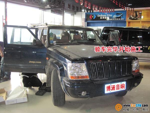 北京博涵音响 jeep2500音响改装之美国i fi加jbl高清图片