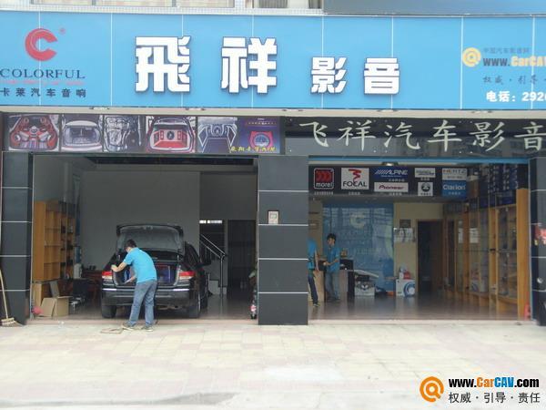 云浮新兴飞祥汽车影音中心