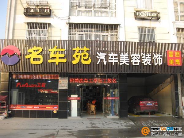 扬州江都名车苑专业汽车影音