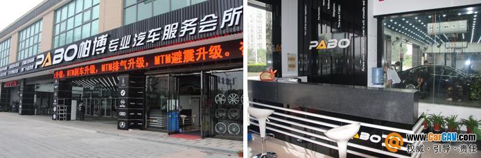 南京帕博专业汽车服务会所
