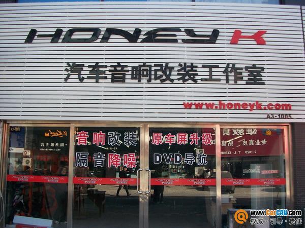 北京Honeyk汽车音响改装工作室