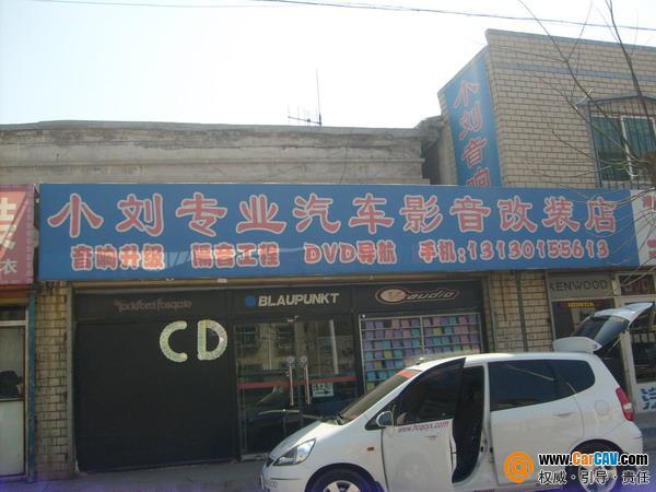 鞍山海城市小刘专业汽车影音