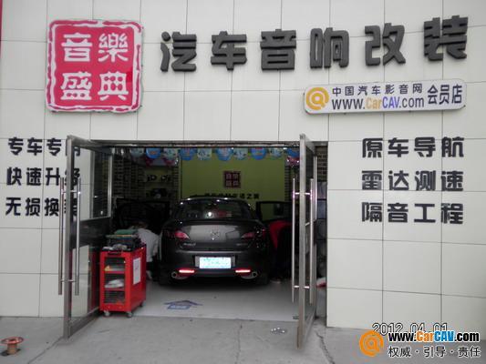 济南音乐盛典汽车汽车音响改装