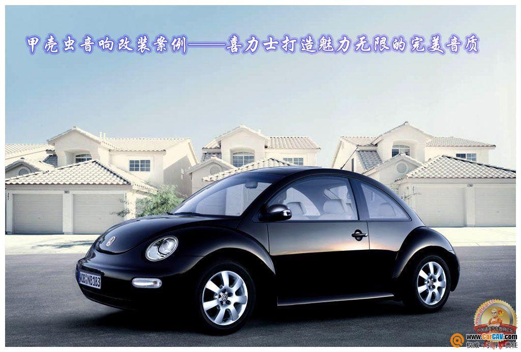 甲壳虫音响改装案例 喜力士打造魅力无限的完美音质 汽车影音网论坛 高清图片