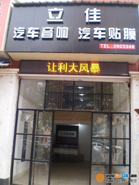 漳州芗城区立佳汽车音响工作室