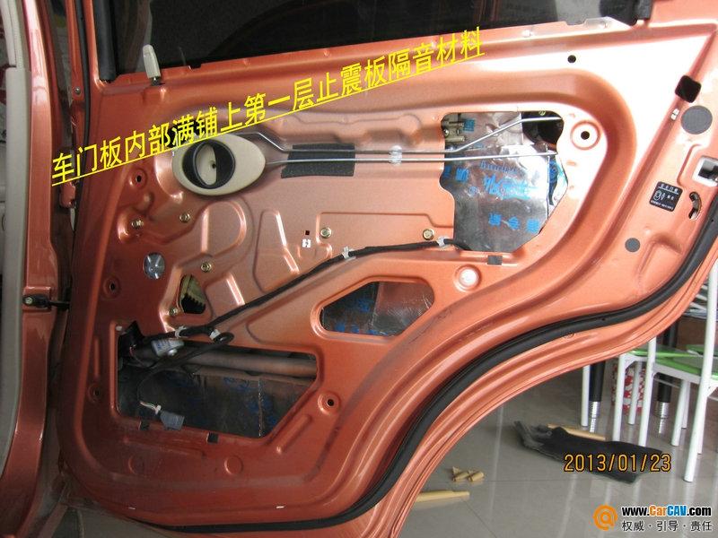 合肥奇瑞QQ3全车隔音及音响改装升级作业高清图片