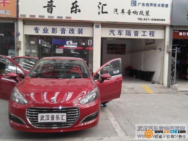 东风标致308汽车音响改装丨武汉音乐汇汽车音响高清图片
