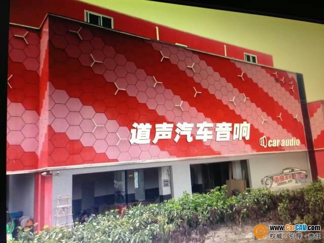 看上海道声新店门头设计,知上海音响改装市场2013年变化