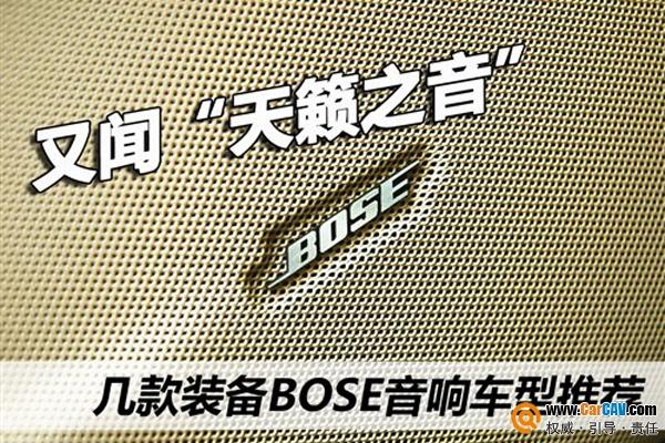 四款高配原车音响配重量级汽车音响品牌BOSE