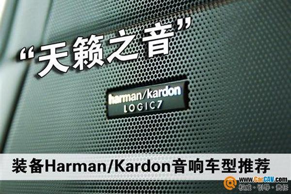 四款原车音响装配哈曼卡顿(Harman/Kardon)