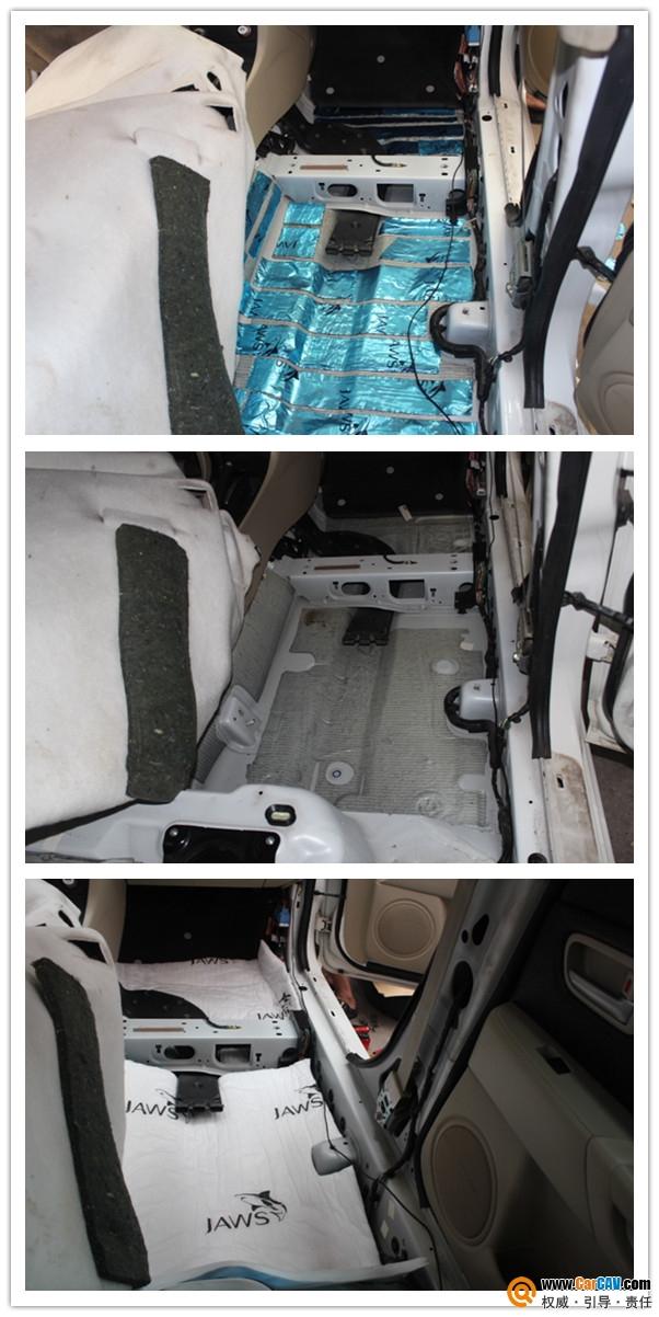 荣威350s 全车二次隔音施工案例 武汉广全汽车音响高清图片