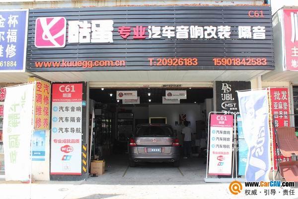 上海酷蛋汽车音响连锁