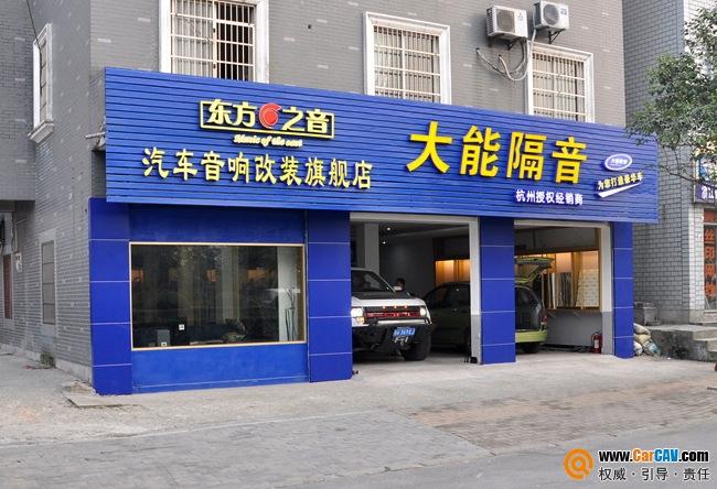 杭州江干区东方之音汽车音响