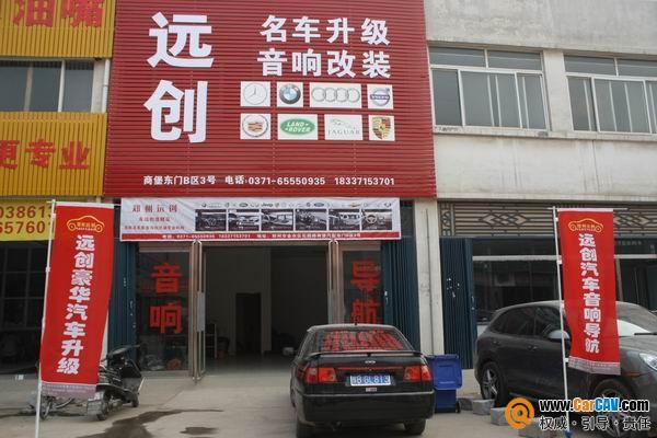 郑州远创汽车音响