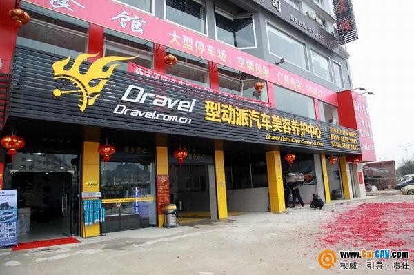 桂林七星区型动派汽车音响