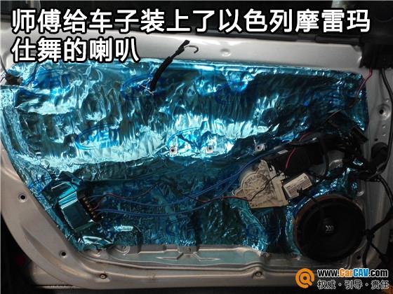 【昆山车音悦】大众帕萨特无损改装以色列摩雷玛仕舞 - 香港佳能仕公司 - 汽车音响