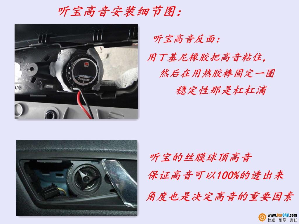 【嘉兴小福建】斯柯达明锐改装摩雷听宝~带上音乐去旅行 - 香港佳能仕公司 - 汽车音响
