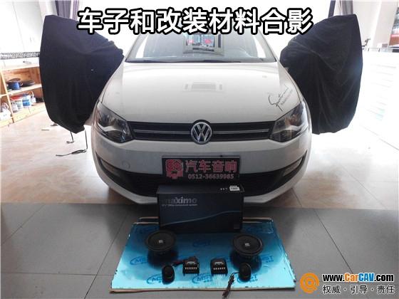 【昆山车音悦】无损升级之作 大众POLO汽车音响改装摩雷 - 香港佳能仕公司 - 汽车音响