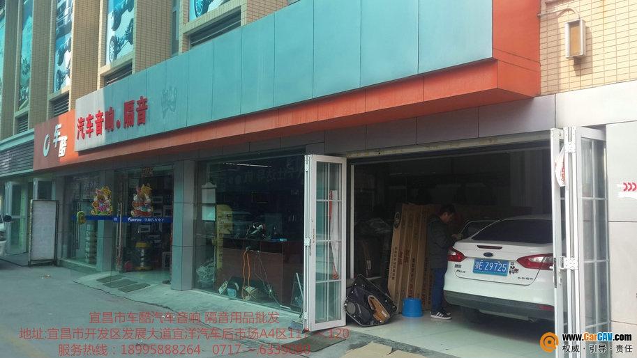 【宜昌车酷】福特新福克斯完美升级摩雷 - 香港佳能仕公司 - 汽车音响