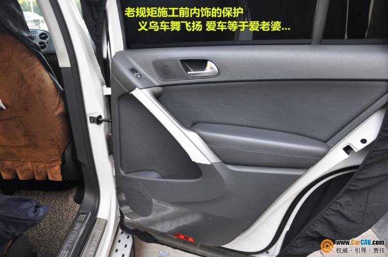 【义乌车舞飞扬】大众途观音响升级以色列摩雷 - 香港佳能仕公司 - 汽车音响