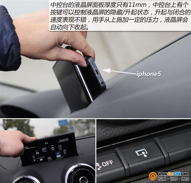中控台液晶屏面板厚度堪比iphone5   这块屏幕现在不仅仅高清图片