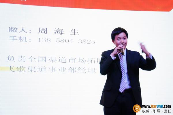 飞杭州掀起热潮,飞歌3G四核智能导航百城体验