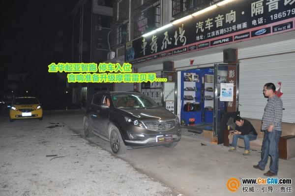 【义乌车舞飞扬】智跑不远义乌音响无损改装摩雷 - 香港佳能仕公司 - 汽车音响