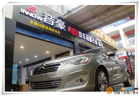 东风雪铁龙汽车音响改装配置:   前声场喇叭:中国雷贝琴r6l高清图片