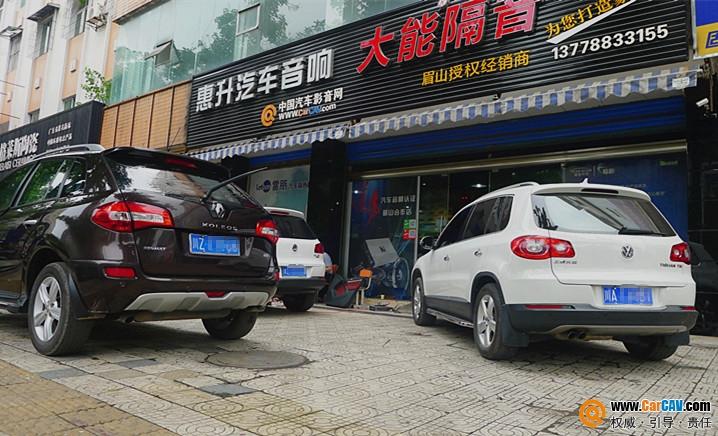 【眉山惠升】大众途观摩雷海碧丽两分频喇叭 - 香港佳能仕公司 - 汽车音响