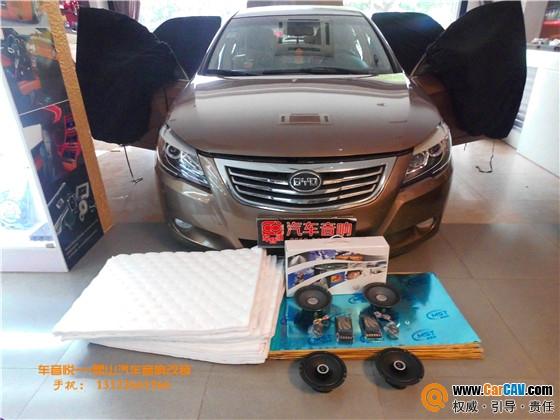 比亚迪g6全车隔音喇叭升级 昆山车音悦专业汽车音响改装曼高清图片