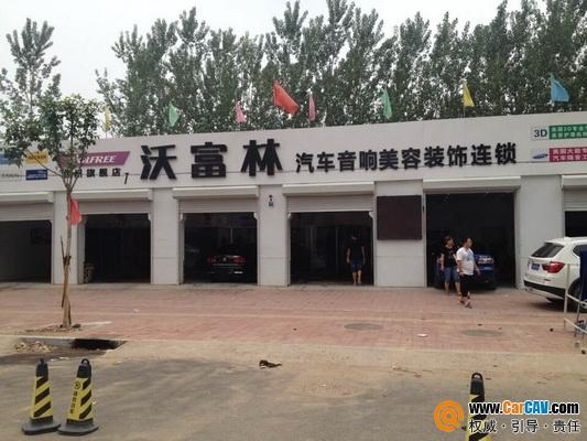 沧州运河区沃富林汽车音响