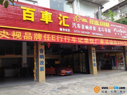桂林百车汇汽车音响