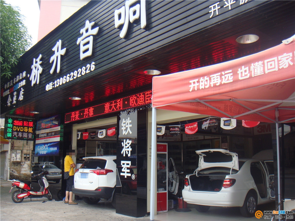【开平桥升】丰田RAV4升级以色列摩雷玛仕舞套装喇叭 - 香港佳能仕公司 - 汽车音响