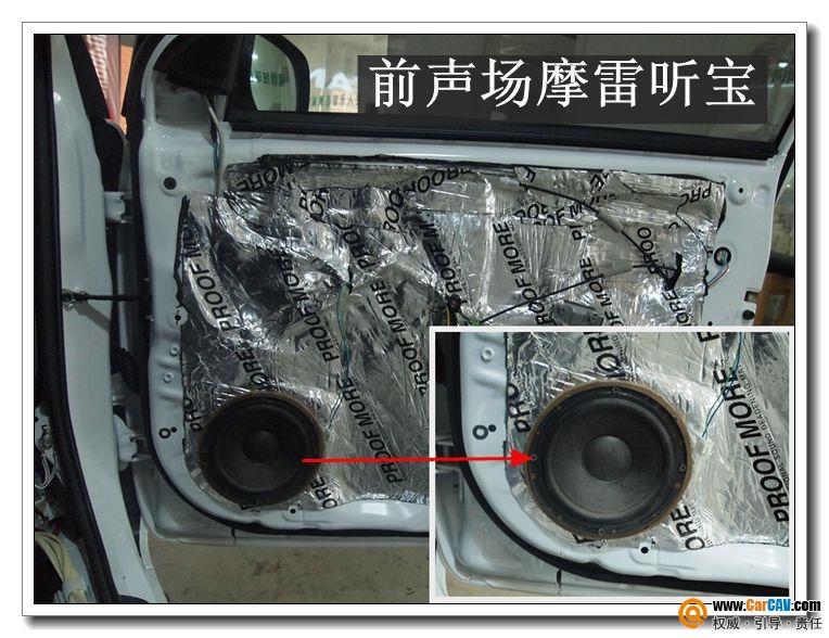 【南京音乐人生】卡罗拉音响升级摩雷 - 香港佳能仕公司 - 汽车音响