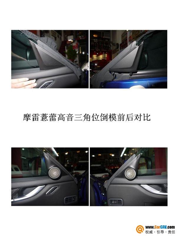 【佛山酷车旋律】玛莎拉蒂音响改装奏响蓝色妖姬盛开的花季 - 香港佳能仕公司 - 汽车音响