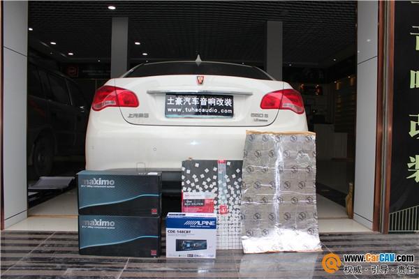 【城关土豪】荣威550改装摩雷玛仕舞 - 香港佳能仕公司 - 汽车音响